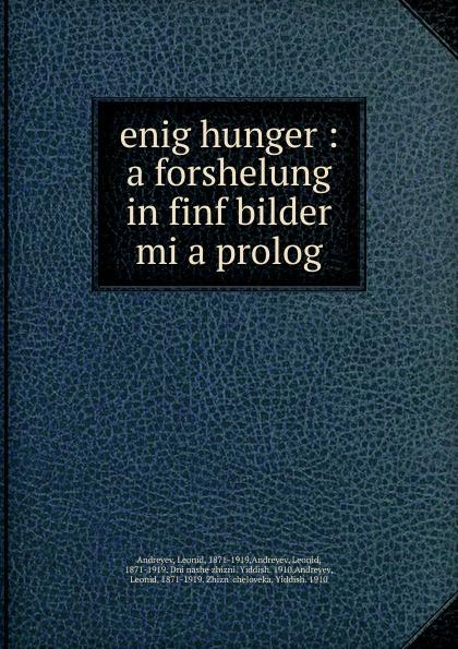 Леонид Андреев enig hunger
