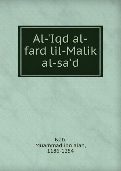 Muammad ibn alah Nab Al-.Iqd al-fard lil-Malik al-sa.d стяжка libman 26596