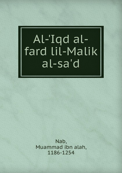 Muammad ibn alah Nab Al-.Iqd al-fard lil-Malik al-sa.d моя любимая кукла стюардесса раскраска
