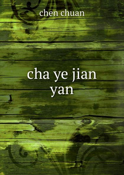 цена на Chen Chuan cha ye jian yan