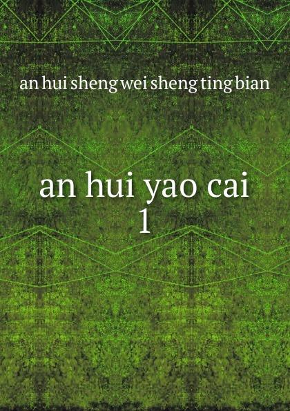 an hui yao cai (1) cai jewels cai jewels c2148n 90 03