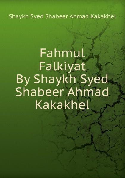 Shaykh Syed Shabeer Ahmad Kakakhel Fahmul Falkiyat By Shaykh Syed Shabeer Ahmad Kakakhel shaykh imam abi bakr ahmad al bayhaqi dalail un nubuwwah volume 3