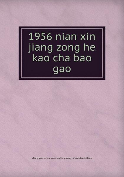 1956 nian xin jiang zong he kao cha bao gao цена и фото