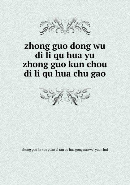 zhong guo dong wu di li qu hua yu zhong guo kun chou di li qu hua chu gao 韦新育等编 zhong guo biao zhun hua shi shou ce