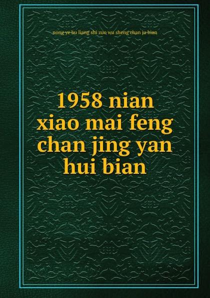1958 nian xiao mai feng chan jing yan hui bian цена и фото