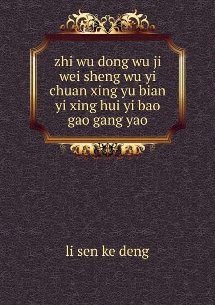 li sen ke deng zhi wu dong wu ji wei sheng wu yi chuan xing yu bian yi xing hui yi bao gao gang yao