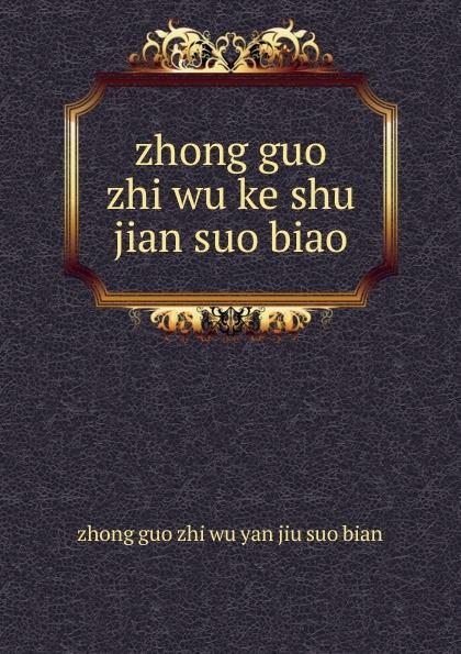 zhong guo zhi wu ke shu jian suo biao 韦新育等编 zhong guo biao zhun hua shi shou ce