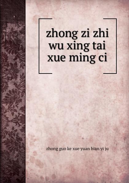 zhong zi zhi wu xing tai xue ming ci недорго, оригинальная цена