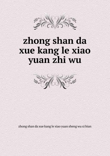zhong shan da xue kang le xiao yuan zhi wu a mesureux traite pratique des fosses et des haies monographie de la loi du 20 aout 1881