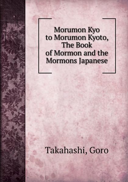 Goro Takahashi Morumon Kyo to Morumon Kyoto, The Book of Mormon and the Mormons Japanese kyo amiens