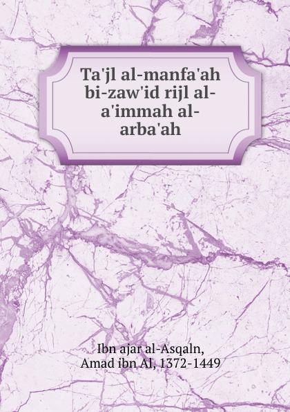 Ibn ajar al-Asqaln T  rijl