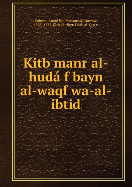 Amad ibn Muammad Ushmn Kitb manr al-huda f bayn al-waqf wa-al-ibtid abd allh ibn muammad shubrw kitb unwn al bayn