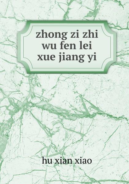 hu xian xiao zhong zi zhi wu fen lei xue jiang yi hu guang ci shi yong zhong yi yao li xue