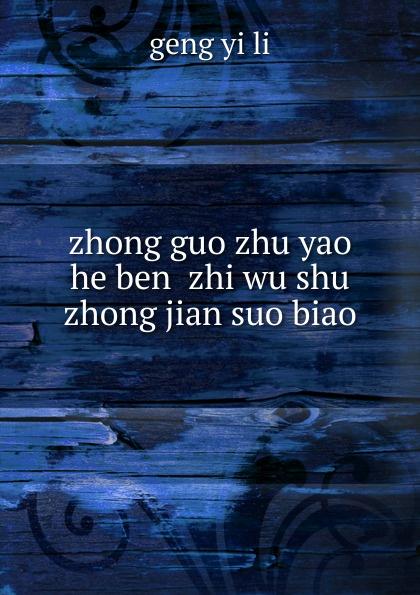 Geng Yi Li zhong guo zhu yao he ben zhi wu shu zhong jian suo biao 韦新育等编 zhong guo biao zhun hua shi shou ce