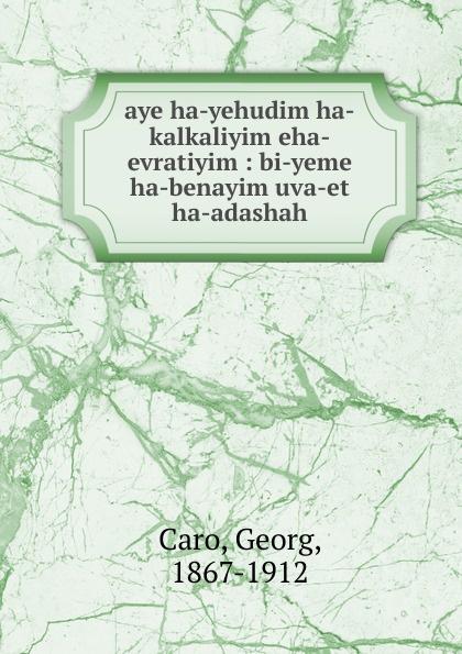 Georg Caro aye ha-yehudim ha-kalkaliyim eha-evratiyim klotz ha ha h01
