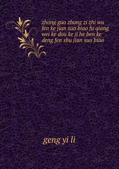 цена на Geng Yi Li zhong guo zhong zi zhi wu fen ke jian suo biao fu qiang wei ke dou ke ji he ben ke deng fen shu jian suo biao