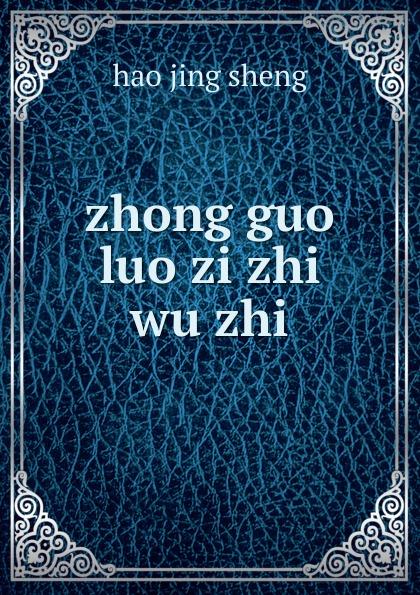 Hao Jing Sheng zhong guo luo zi zhi wu zhi цена 2017