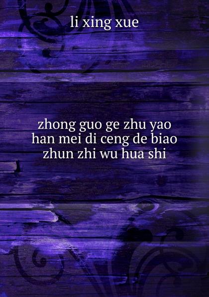li xing xue zhong guo ge zhu yao han mei di ceng de biao zhun zhi wu hua shi hu guang ci shi yong zhong yi yao li xue