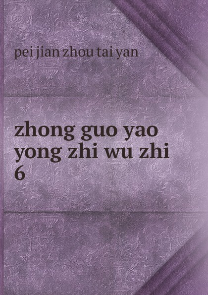 pei jian zhou tai yan zhong guo yao yong zhi wu zhi hu guang ci shi yong zhong yi yao li xue