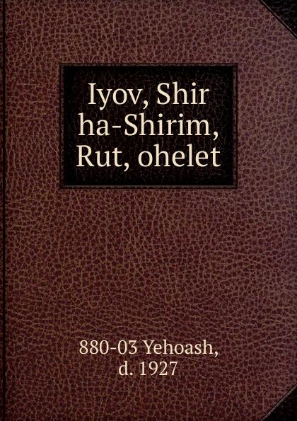 Yehoash Iyov, Shir ha-Shirim, Rut, ohelet цена
