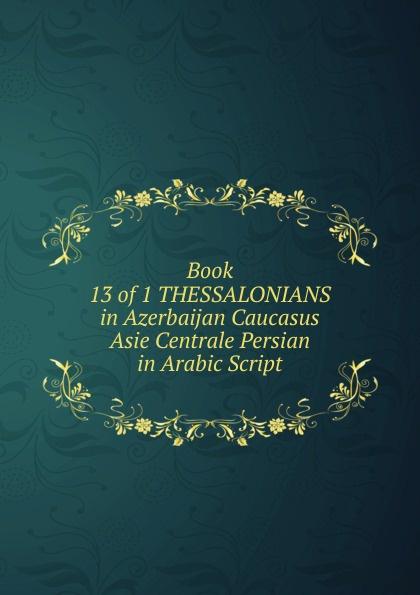 Tarikh Gozideh Book 13 of 1 THESSALONIANS in Azerbaijan Caucasus Asie Centrale Persian in Arabic Script ручное зубило persian