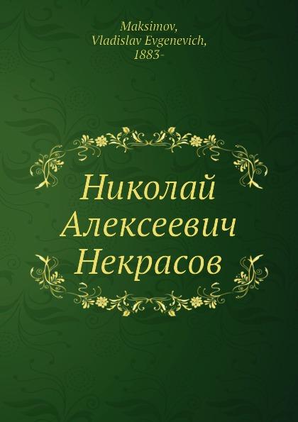 В.Е. Максимов Николай Алексеевич Некрасов