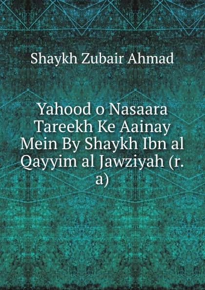 Shaykh Zubair Ahmad Yahood o Nasaara Tareekh Ke Aainay Mein By Shaykh Ibn al Qayyim al Jawziyah (r.a) shaykh imam abi bakr ahmad al bayhaqi dalail un nubuwwah volume 3