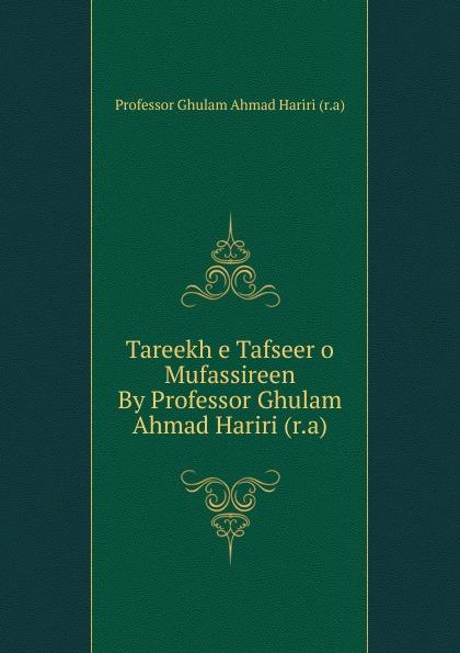 цены на Ghulam Ahmad Hariri Tareekh e Tafseer o Mufassireen By Professor Ghulam Ahmad Hariri (r.a)  в интернет-магазинах
