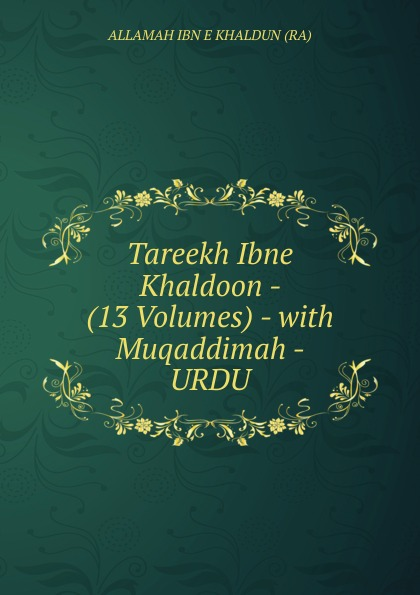 Allamah ibn e Khaldun Tareekh Ibne Khaldoon - (13 Volumes) - founding father of sociology ibn khaldun