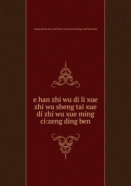 e han zhi wu di li xue zhi wu sheng tai xue di zhi wu xue ming ci yi na sheng wu m