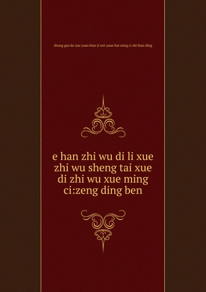 e han zhi wu di li xue zhi wu sheng tai xue di zhi wu xue ming ci все цены