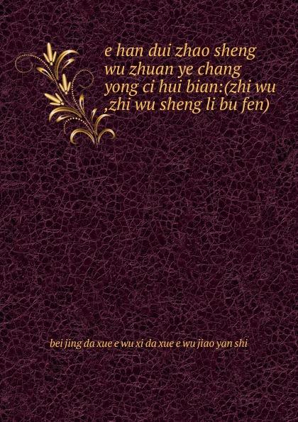 e han dui zhao sheng wu zhuan ye chang yong ci hui bian yi na sheng wu m