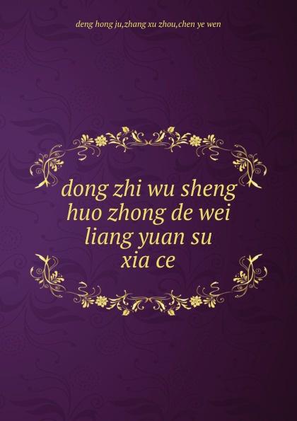 Deng Hong Ju dong zhi wu sheng huo zhong de wei liang yuan su yi na sheng wu m