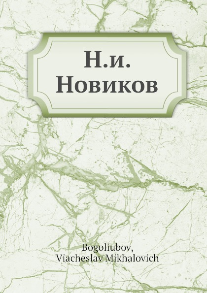 В.М. Боголюбов Н.и. Новиков