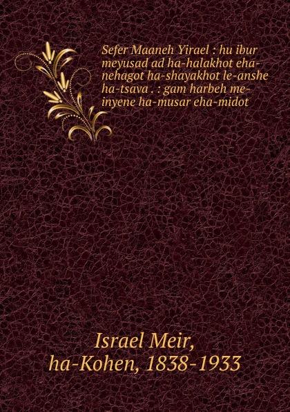 лучшая цена Israel Meir Sefer Maaneh Yirael