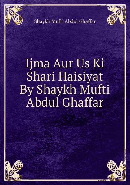 Фото - Shaykh Mufti Abdul Ghaffar Ijma Aur Us Ki Shari Haisiyat By Shaykh Mufti Abdul Ghaffar shari anton by king s decree