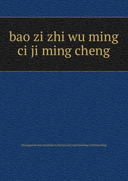 bao zi zhi wu ming ci ji ming cheng ming ta ming ta ягненок восьмиструнный звук фортепьяно детский детское просветление головоломки игрушки раннее образование музыка