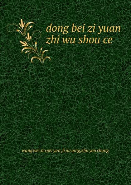 Wang Wei dong bei zi yuan zhi wu shou ce цена
