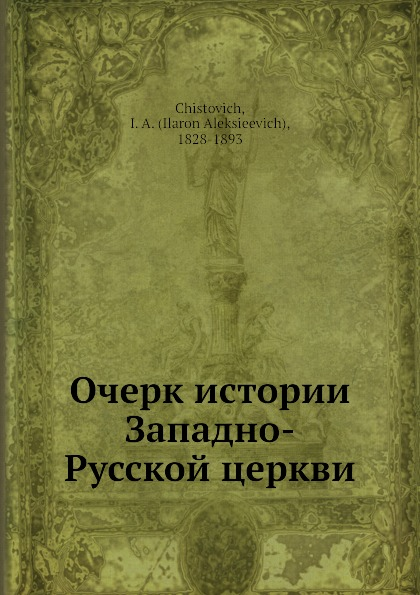 Очерк истории Западно-Русской церкви