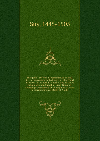 Suy Shar Jall al-Dn Abd al-Ramn ibn Ab Bakr al-Suy цена и фото