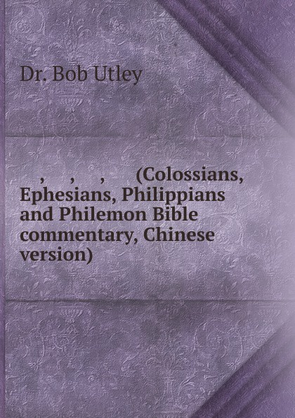 Bob Utley ...., ...., ...., .... (Colossians, Ephesians, Philippians and Philemon Bible commentary, Chinese version) 重返佛罗伦萨