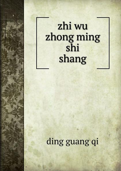 Ding Guang Qi zhi wu zhong ming shi 韦新育等编 zhong guo biao zhun hua shi shou ce