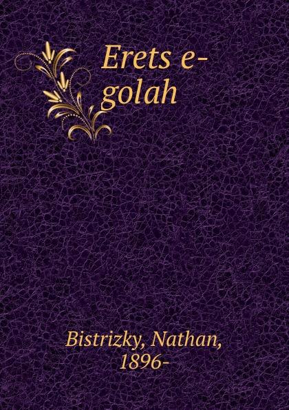 Nathan Bistrizky Erets e-golah недорго, оригинальная цена