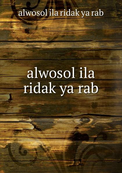 Alwosol Ila Ridak Ya Rab alwosol ila ridak ya rab donolux n1526 rab