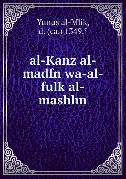 Yunus al-Mlik al-Kanz al-madfn wa-al-fulk al-mashhn olga b a van den akker reproductive health psychology