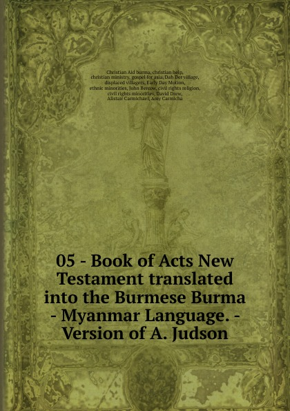 Christian Aid burma 05 - Book of Acts New Testament translated into the Burmese Burma - Myanmar Language. - Version of A. Judson insight guides myanmar burma