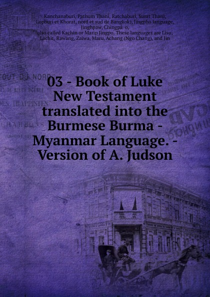 Pathum Thani Kanchanaburi 03 - Book of Luke New Testament translated into the Burmese Burma - Myanmar Language. - Version of A. Judson insight guides myanmar burma