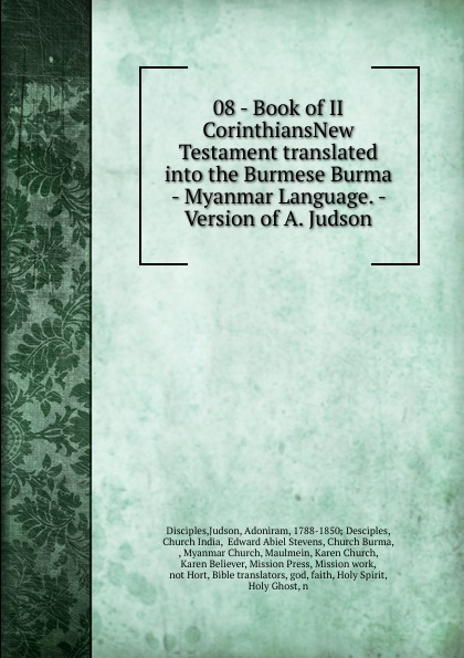 Judson Disciples 08 - Book of II CorinthiansNew Testament translated into the Burmese Burma - Myanmar Language. - Version of A. Judson insight guides myanmar burma