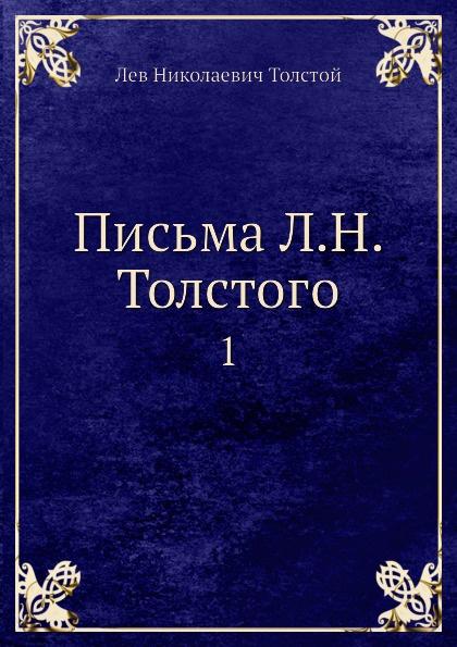 Л. Н. Толстой Письма Л.Н. Толстого