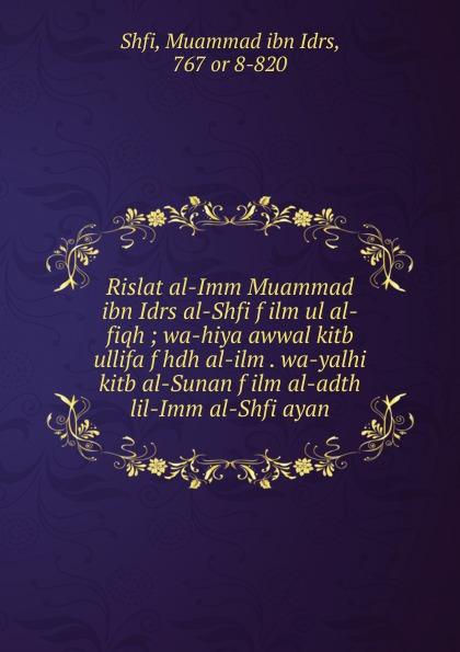 Muammad ibn Idrs Shfi Rislat al-Imm Muammad ibn Idrs al-Shfi f ilm ul al-fiqh